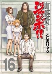 町医者ジャンボ!! 16 冊セット全巻 漫画