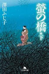 螢の橋 2 冊セット最新刊まで 漫画