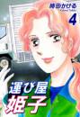 運び屋姫子 4 冊セット全巻 漫画