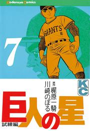 巨人の星(7) 漫画