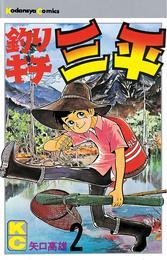 釣りキチ三平(2) 漫画