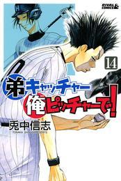 弟キャッチャー俺ピッチャーで!(14) 漫画
