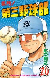 名門!第三野球部(20) 漫画