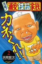 元祖! 浦安鉄筋家族 2 漫画