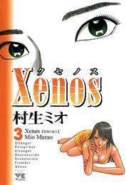 Xenos~クセノス~ 3 漫画