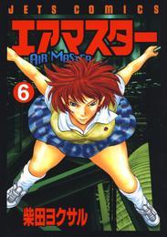 エアマスター 6巻 漫画
