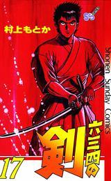 六三四の剣(17) 漫画