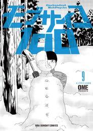モブサイコ100(9) 漫画