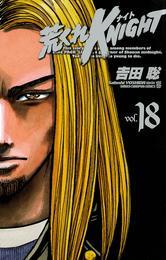 荒くれKNIGHT 18 漫画