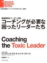 コーチングが必要な困ったリーダーたち 漫画