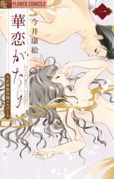 華恋がたり(1) 漫画