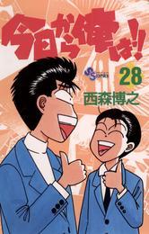 今日から俺は!!(28) 漫画