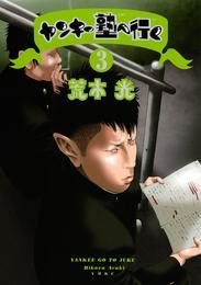 ヤンキー塾へ行く(3) 漫画