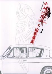 ホムンクルス(1) 漫画