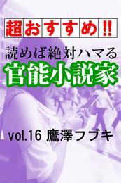 【超おすすめ!!】読めば絶対ハマる官能小説家vol.16鷹澤フブキ 漫画