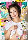 週刊ビッグコミックスピリッツ 2018年38号(2018年8月20日発売) 漫画