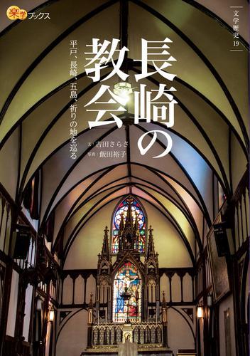 長崎の教会 漫画