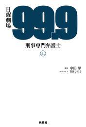 99.9-刑事専門弁護士-(上) 漫画