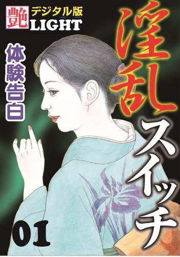 【体験告白】淫乱スイッチ 漫画
