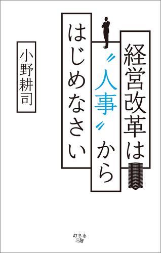 """経営改革は""""人事""""からはじめなさい 漫画"""