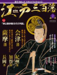 週刊ビジュアル『江戸三百藩』2号 漫画