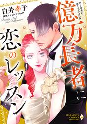 ビリオネア・ボーイズ・クラブ 億万長者に恋のレッスン 漫画