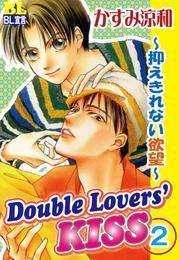 Double Lovers'KISS 2 ~抑えきれない欲望~ 漫画