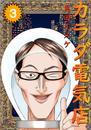 カラダ電気店ノーカット版 3 冊セット 最新刊まで 漫画