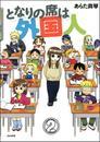 となりの席は外国人(分冊版) 【第2話】 漫画