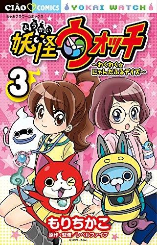 妖怪ウォッチ 〜わくわく☆にゃんだふるデイズ〜 漫画