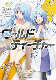 ワールド・ティーチャー 異世界式教育エージェント (1-9巻 最新刊)