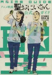 アニメ映画『聖☆おにいさん』公式ガイド 漫画
