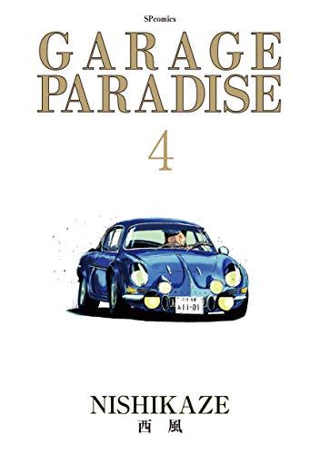 GARAGE PARADISE(1巻 最新刊)