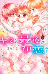 キミと最後の初恋を (1-3巻 最新刊)
