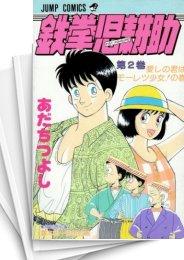 【中古】鉄拳児耕助 (1-12巻) 漫画