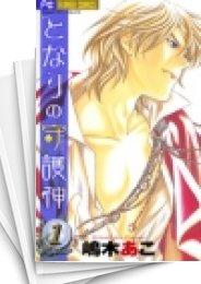 【中古】となりの守護神 (1-2巻) 漫画