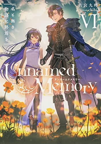 【ライトノベル】Unnamed Memory 青き月の魔女と呪われし王 (全1冊)