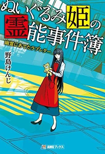 【ライトノベル】ぬいぐるみ姫の霊能事件簿 幽霊にあてたラブレター 漫画