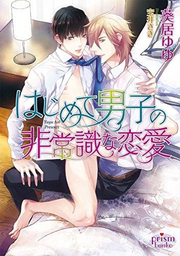 【ライトノベル】はじめて男子の非常識な恋愛 漫画