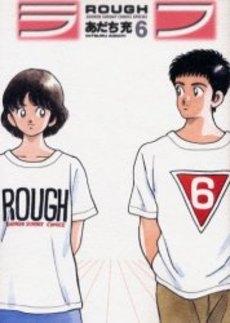 ラフ [B6版] [新装版](1-6巻 全巻) 漫画