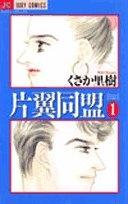 片翼同盟  (1-7巻 全巻) 漫画