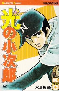 光の小次郎 (1-19巻 全巻) 漫画