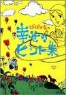 ばばかよの幸せのヒント集 漫画