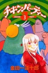 チキンパーティー (1-3巻 全巻) 漫画