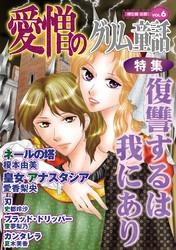愛憎のグリム童話 桐生操公認 6 冊セット最新刊まで 漫画