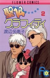 聖14グラフィティ 2 冊セット最新刊まで 漫画