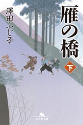 雁の橋 2 冊セット最新刊まで 漫画