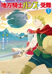 地方騎士ハンスの受難 3 冊セット最新刊まで 漫画