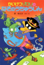 【児童書】かいけつゾロリのなぞのうちゅうじん -かいけつゾロリシリーズ11