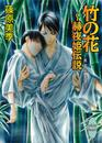 竹の花~赫夜姫伝説 英国妖異譚10 漫画